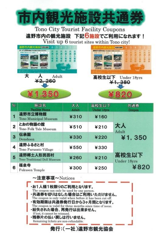 市内共通観光券(大人1,170円高生680円)