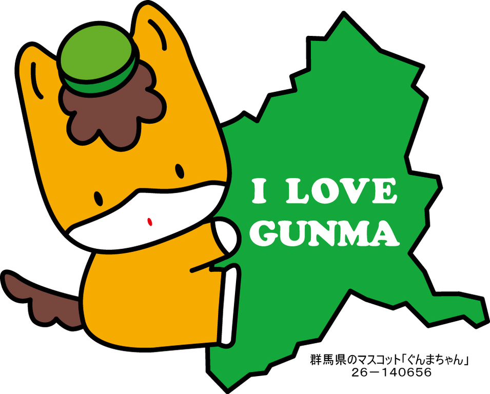 群馬県のマスコットキャラクター「ぐんまちゃん」