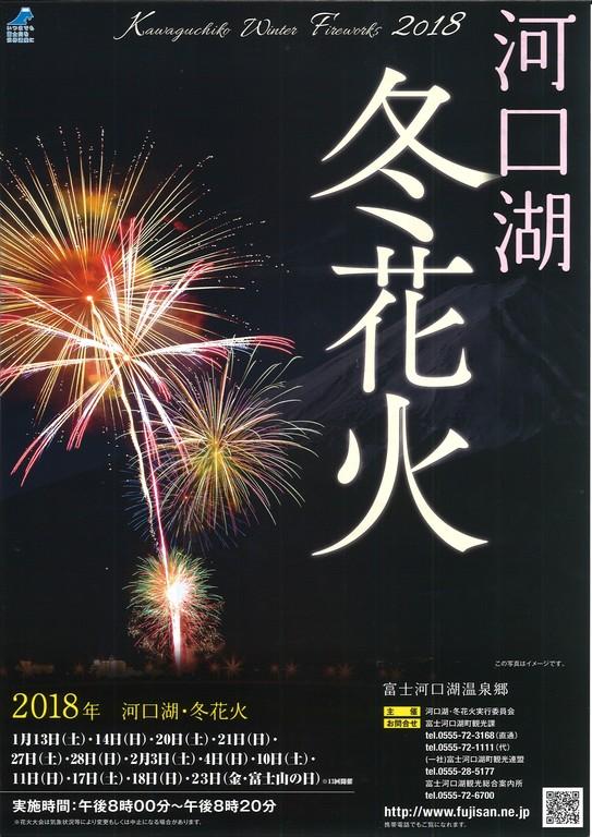 2018年 河口湖・冬花火