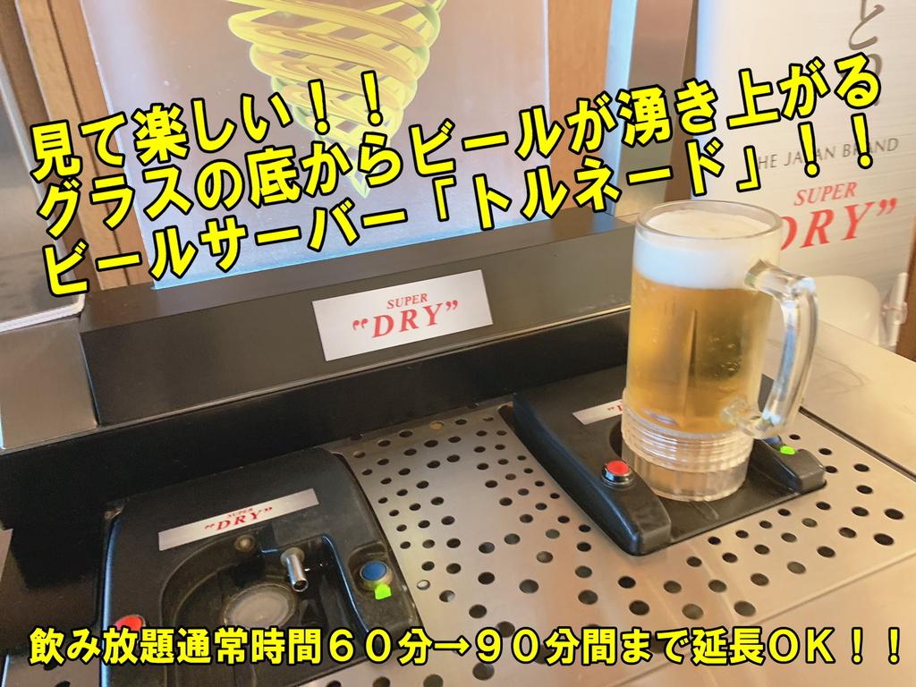 夕食時アサヒスーパードライが飲み放題!!