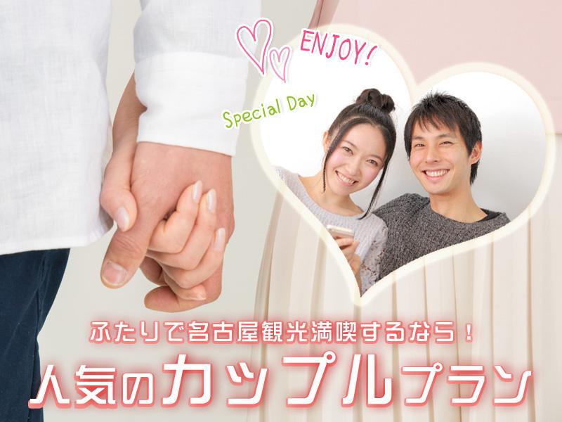 ふたりで楽しく名古屋観光♪カップルプラン(イメージ)