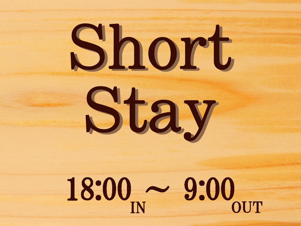 【18時IN〜9時OUT】ショートステイプラン