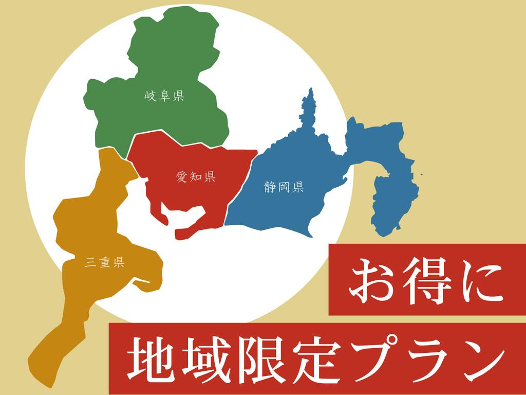 「愛知県・岐阜県・三重県・静岡県」にお住まいの方がご利用になれます。