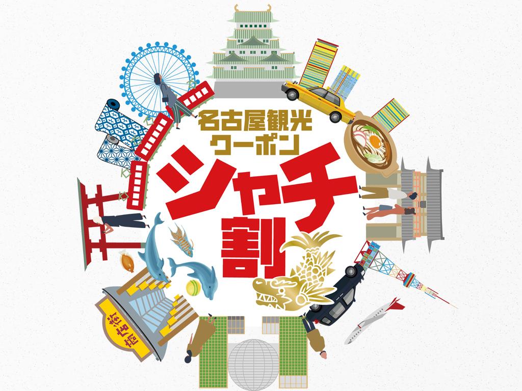 名古屋観光クーポン「シャチ割」クーポン付プラン