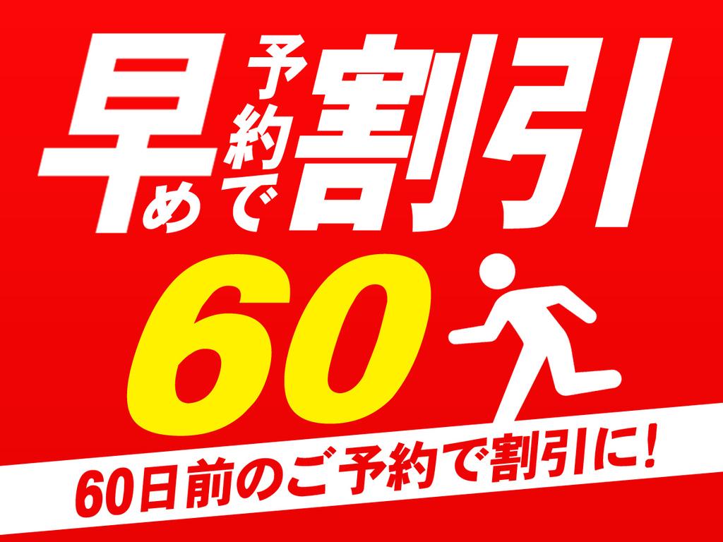 【60日前】早め予約で割引!