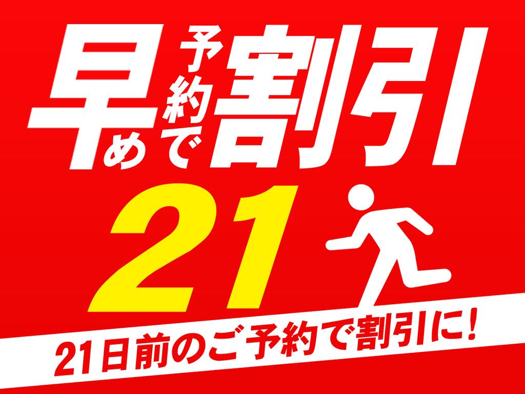 【21日前】早め予約で割引!