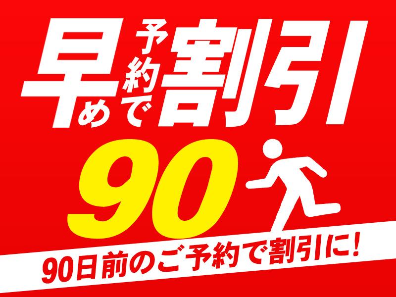 【90日前】早期ご予約!