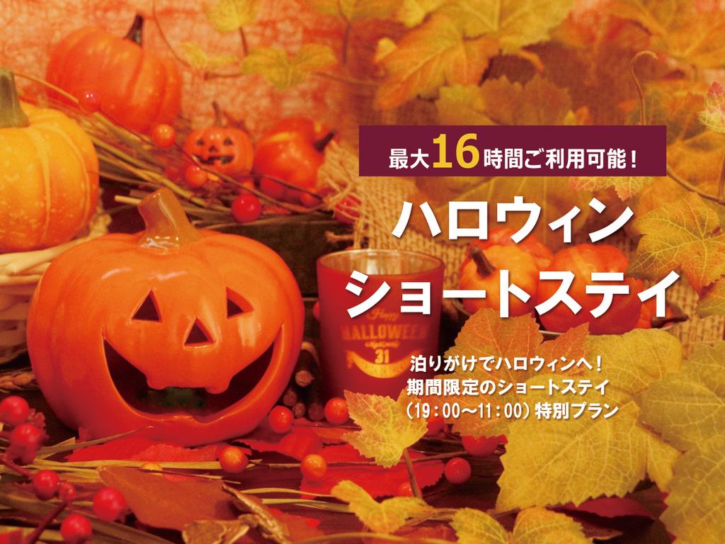 【期間限定】ハロウィンショートステイ