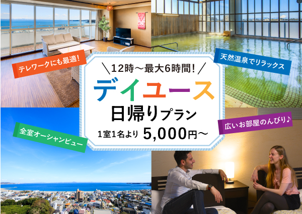 最大8時間利用で5000円のデイユースプラン