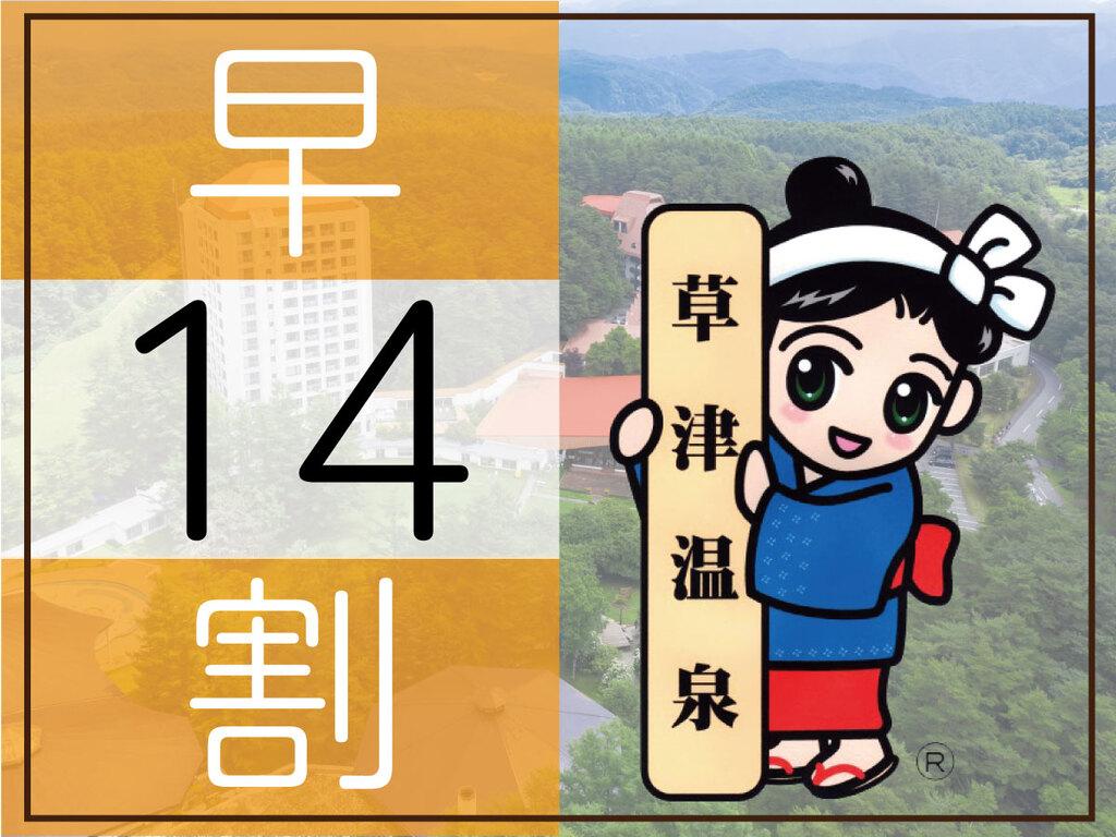 【連泊がお得な宿泊プラン】草津温泉と豊かな自然を満喫!!