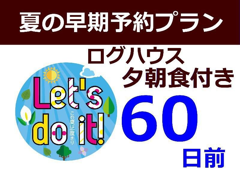 【夏のログハウス】60日前までの予約がお得な夏の宿泊プラン♪