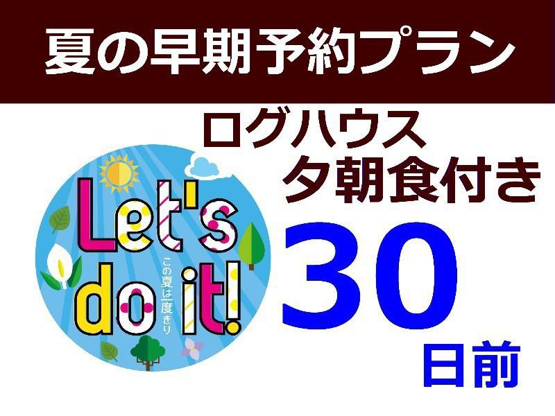 【夏のログハウス】30日前までの予約がお得な夏の宿泊プラン♪