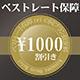 ベストレート保障1000円引