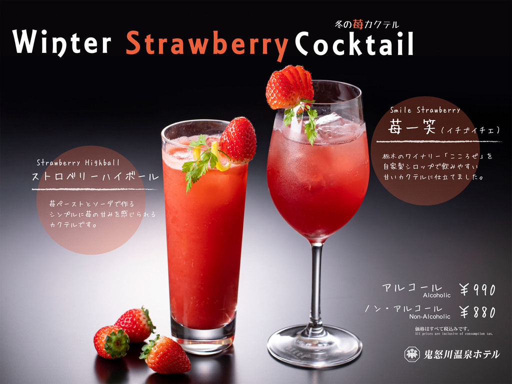結坐期間限定 Winter Strawberry Cocktail 🍓