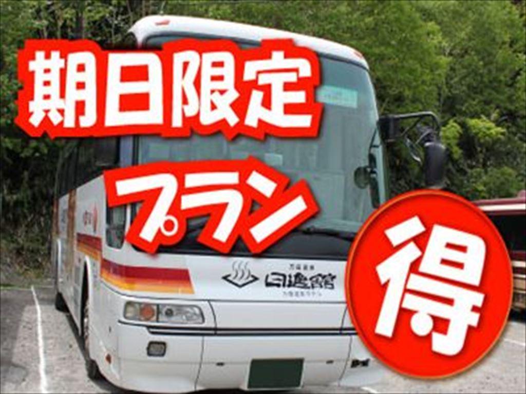 当館専用バス 新宿から日進舘を結ぶ