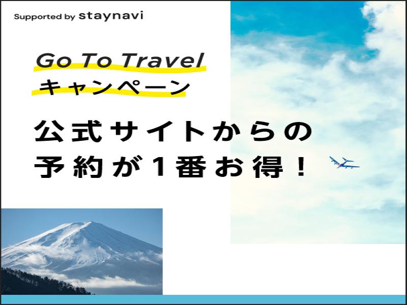 Goto Travel キァンペーン実施中!