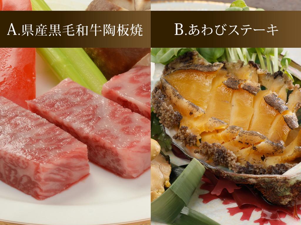 県産黒毛和牛の陶板焼き or あわびステーキ