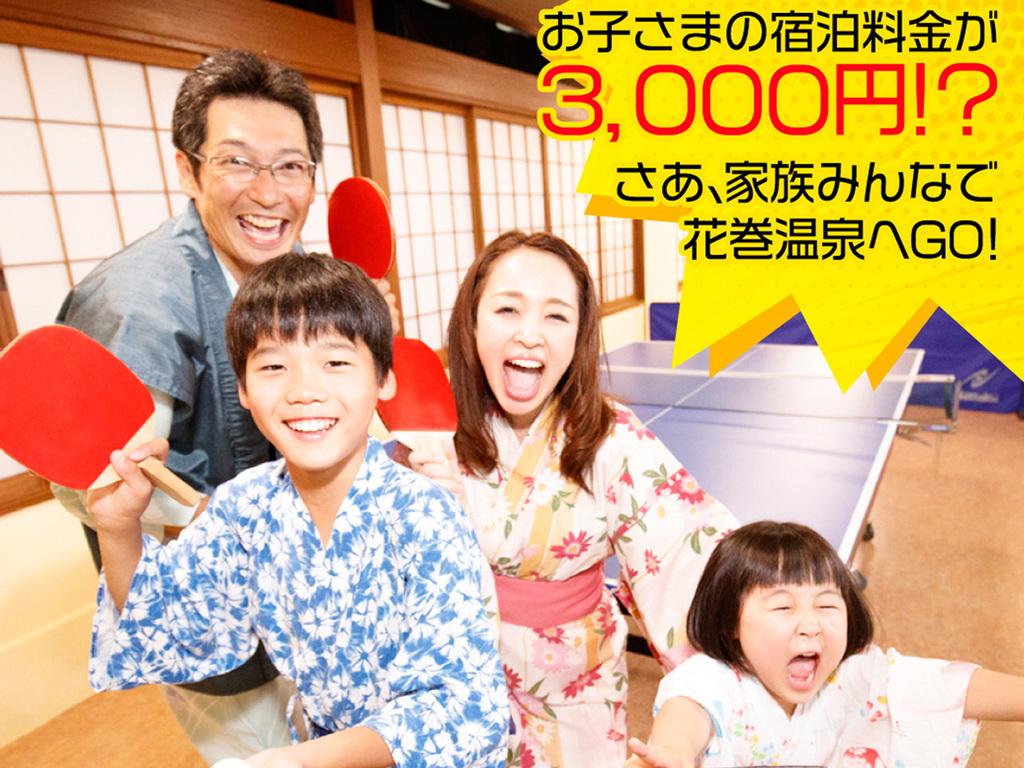 5/5こどもの日限定!特別プラン