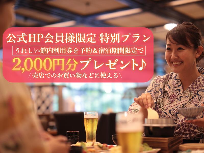 【当プラン限定特典】館内利用券2,000円プレゼント