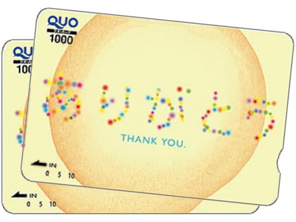 QUOカード2,000円付♪