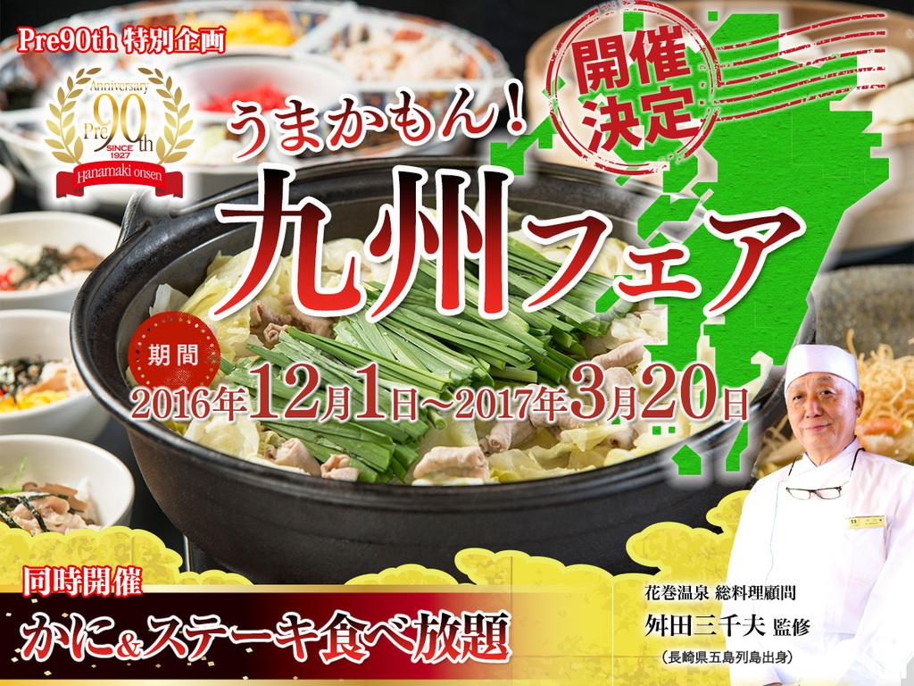 長崎県五島列島出身の総料理顧問監修「うまかもん!九州フェア」