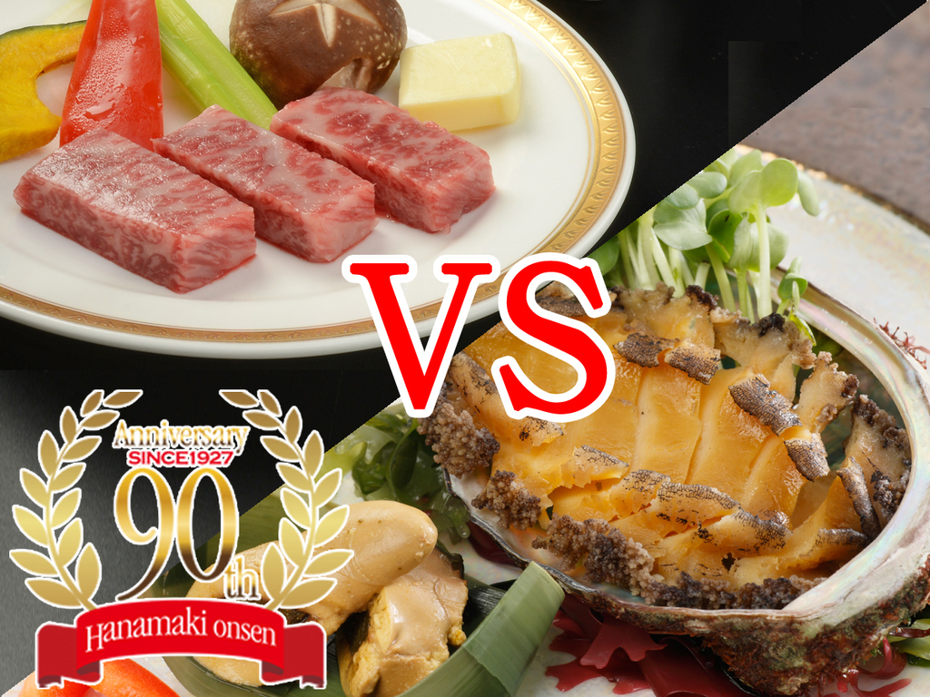 <90周年特別企画>前沢小形牧場牛の陶板焼き vs あわびステーキ