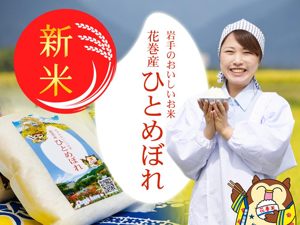 【花巻産ひとめぼれ特典付き】今年もおいしい新米ができました!