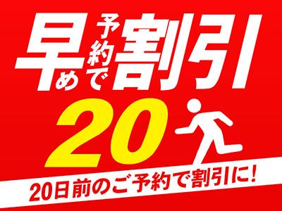 【早期予約20】20日前までのご予約でお得!