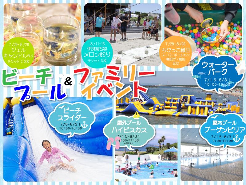 <7/29-8/27>夏のファミリーイベント2017