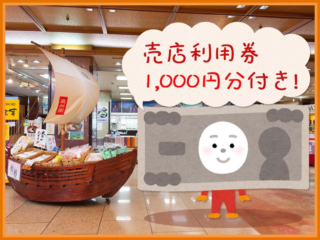 売店利用券1000円分付き