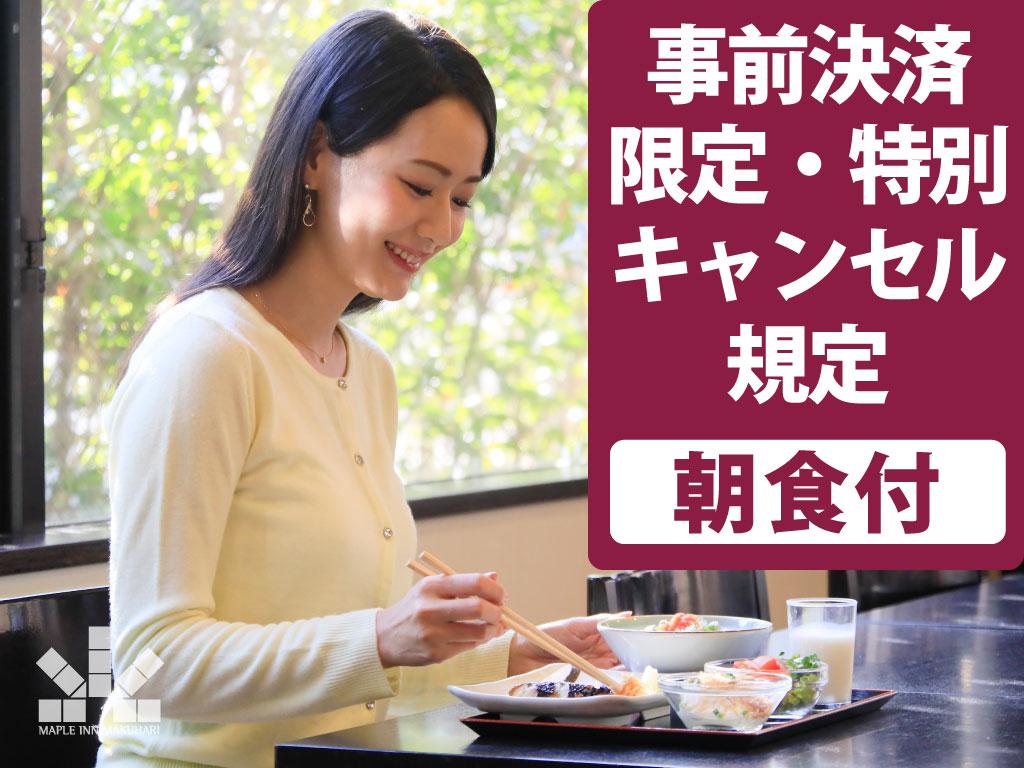 【事前決済限定・返金不可】和洋ブッフェ朝食付