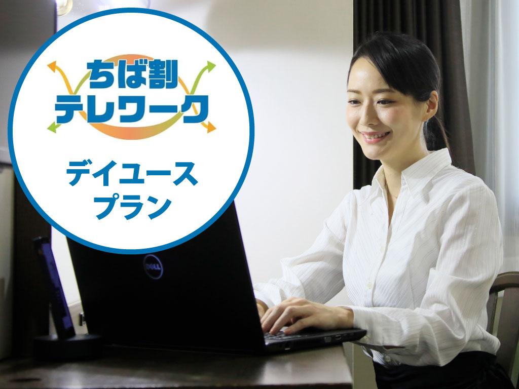 対象のお客さまは、1室あたり3,000円(税抜)引きにてご利用いただけます。