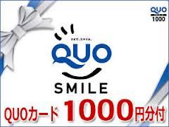クオカード1,000円分付