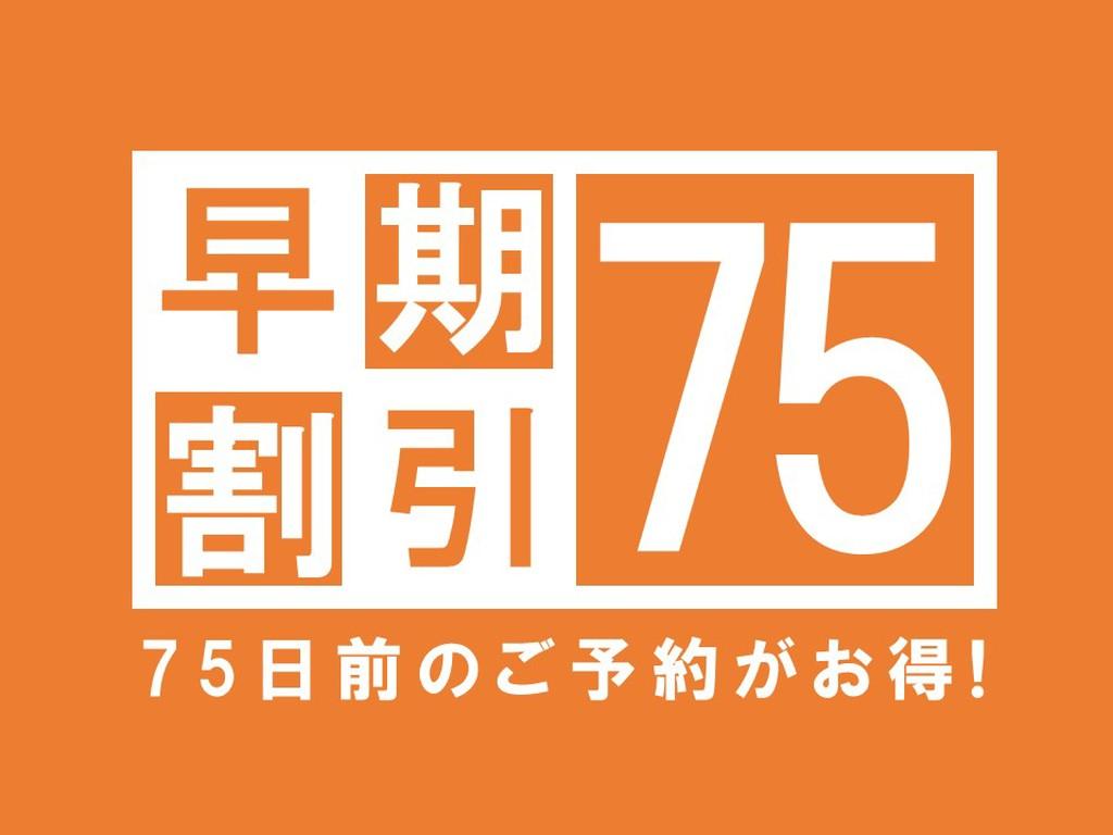 【2,000円OFF】早割75! 75日前までのご予約はこちらがお得 早い者勝ちです!