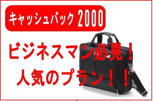 ¥2000キャッシュバック!!