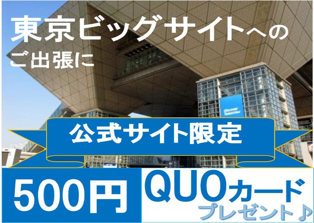 東京ビッグサイトへのご出張に・QUOカード¥500プレゼント