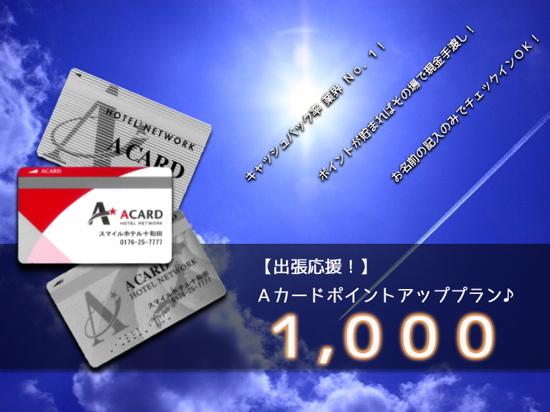 Aカードポイントアップ1000