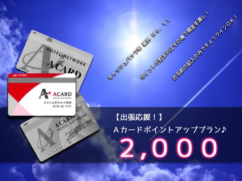 Aカードポイントアップ2000