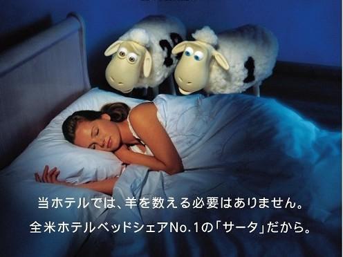 サータ社ポケットコイルマッドレスで優しい眠り心地♪
