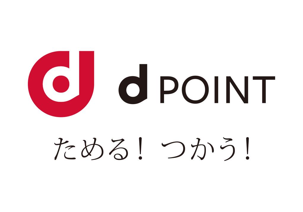 dポイントプラン