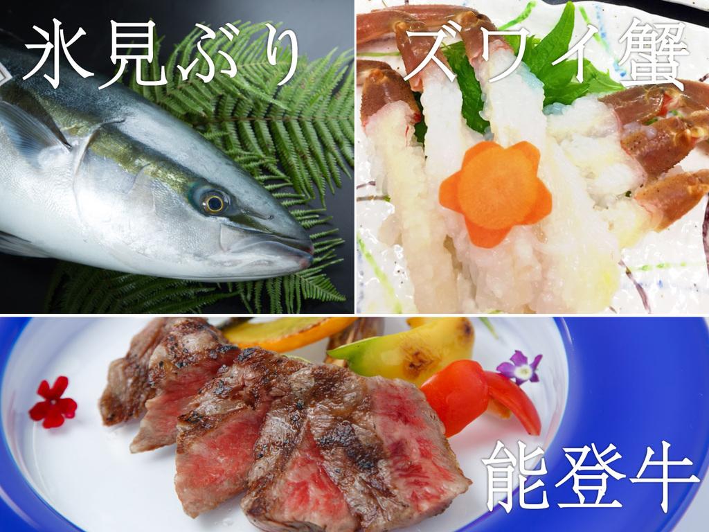 氷見ブリの〈刺身〉、新湊産ズワイ蟹の〈かに刺し〉〈焼き蟹〉と能登牛ステーキをメインでお召し上がりいただける冬限定グルメプ