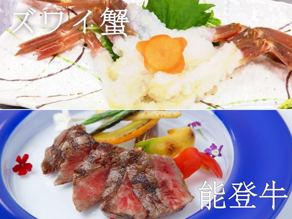 新湊産ズワイ蟹の〈刺身〉〈焼き蟹〉と能登牛ステーキをメインでお召し上がりいただけるグルメプランです