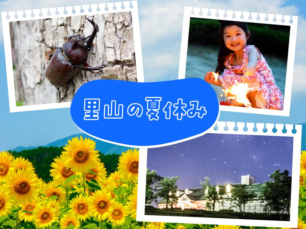 自然いっぱいの里山で親子の思い出づくり♪ 夏休みの宿題はここで終わらせよう!