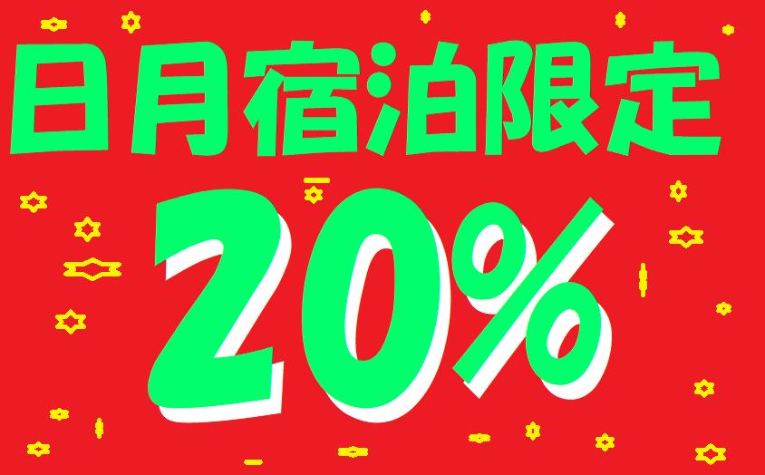 当プランで20%!