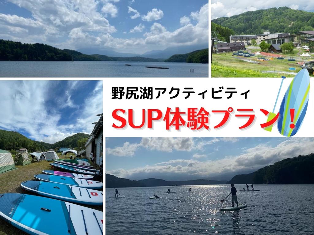 野尻湖でSUPデビュー!
