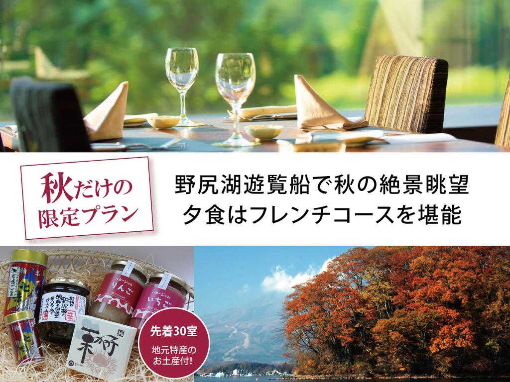 紅葉の野尻湖クルーズ&北信濃秋みやげ付〇夕食はフレンチコースを堪能!
