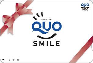 QUOカード1,000円付き