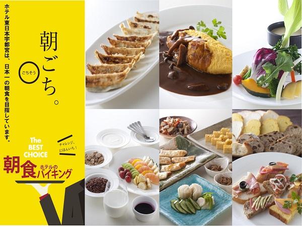 朝食日本一を目指しています