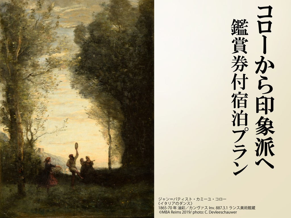 「コローから印象派へ」4月10日(土)〜6月6日(日)開催