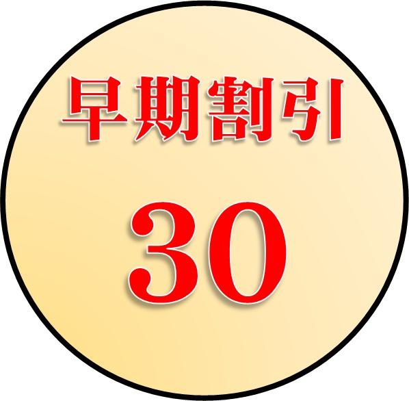 早期割引30